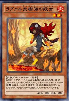ラヴァル炎樹海の妖女のアイコン