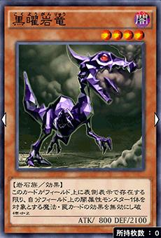 黒曜岩竜のアイコン