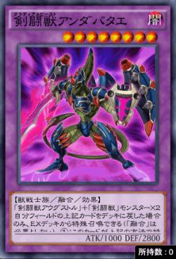 剣闘獣アンダバタエのアイコン