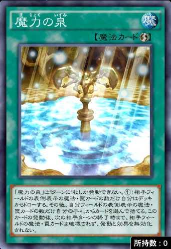 魔力の泉のアイコン