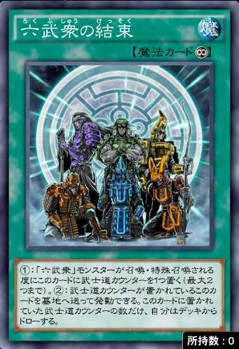 六武衆の結束のアイコン