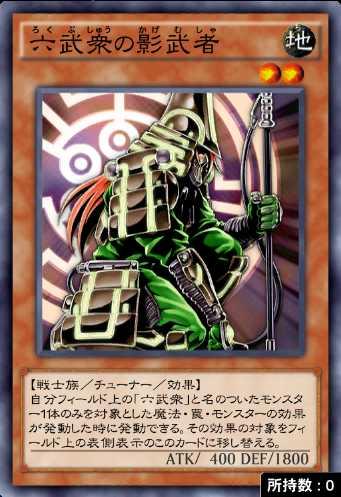 六武衆の影武者のアイコン