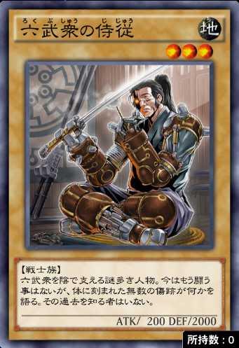 六武衆の侍従のアイコン