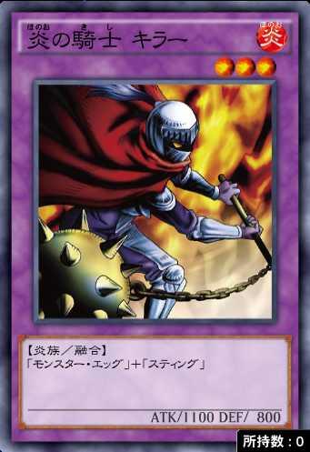 炎の騎士 キラーのアイコン