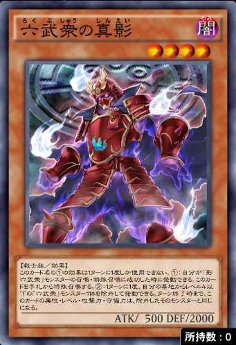 六武衆の真影のアイコン