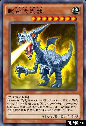 超古代恐獣のアイコン