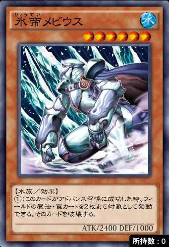 氷帝メビウスのアイコン