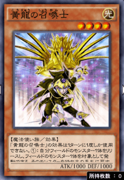 黄龍の召喚士のアイコン