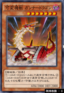 可変機獣ガンナードラゴンのアイコン