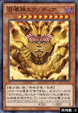 召喚神エクゾディアのアイコン