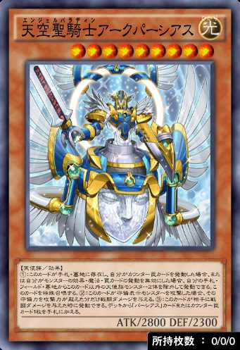 天空聖騎士アークパーシアスのアイコン