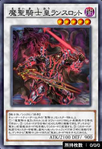 魔聖騎士皇ランスロットのアイコン