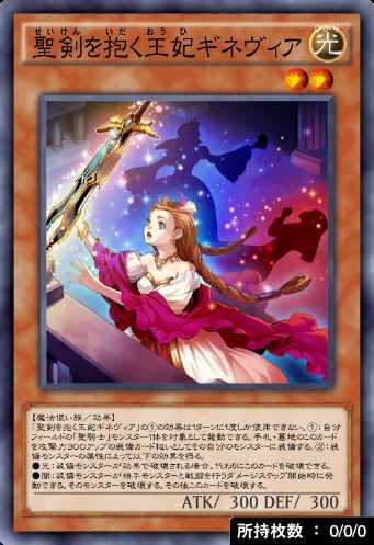 聖剣を抱く王妃ギネヴィアのアイコン