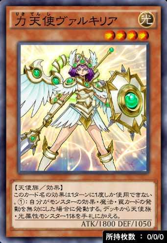 力天使ヴァルキリアのアイコン