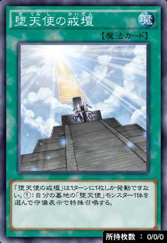 堕天使の戒壇のアイコン