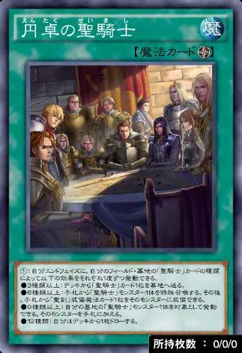 円卓の聖騎士のアイコン