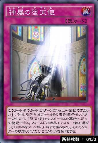 神属の堕天使のアイコン