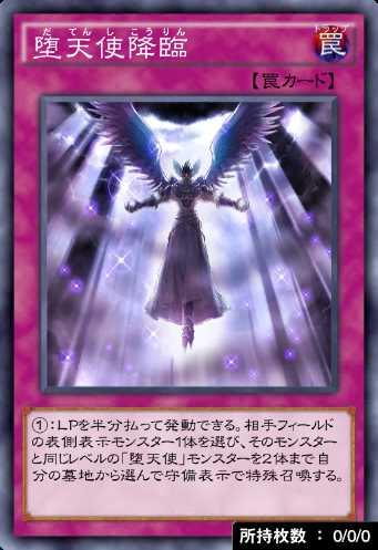 堕天使降臨のアイコン