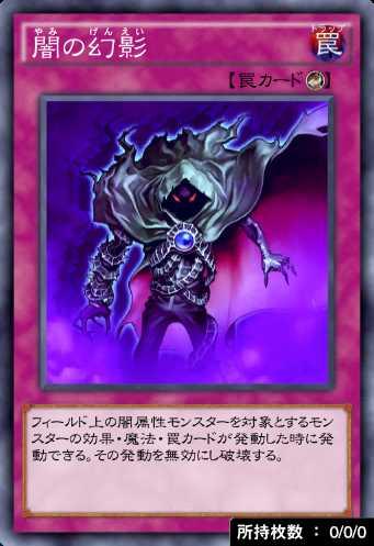 闇の幻影のアイコン