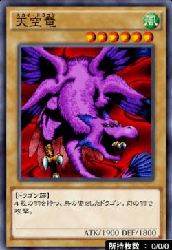 天空竜のアイコン