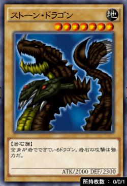 ストーン・ドラゴンのアイコン