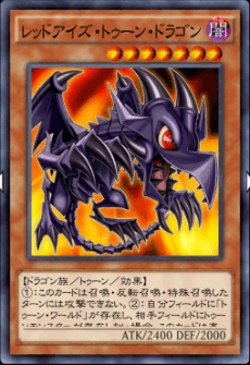 レッドアイズ・トゥーン・ドラゴンのアイコン