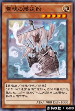霊魂の護送船のアイコン