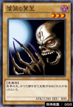 深淵の冥王のアイコン