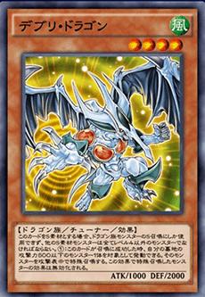 デブリ・ドラゴンのアイコン