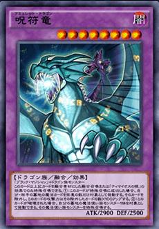 呪符竜のアイコン
