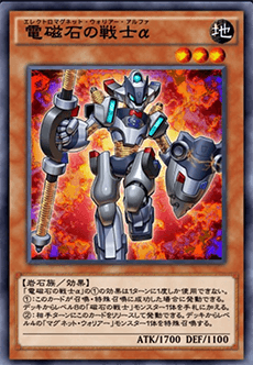 電磁石の戦士aのアイコン