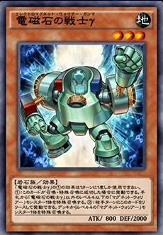 電磁石の戦士γのアイコン