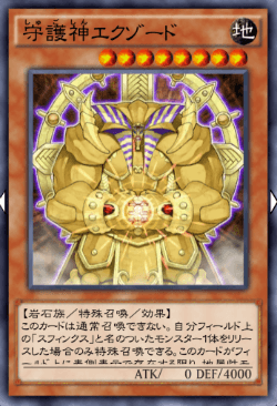 守護神エクゾードのアイコン