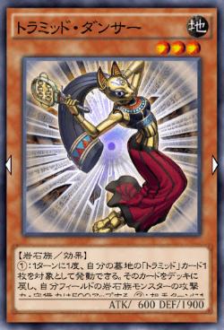 トラミッドダンサーのアイコン