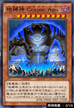 地縛神 Ccapac Apuのアイコン