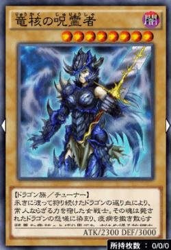竜核の呪霊者のアイコン