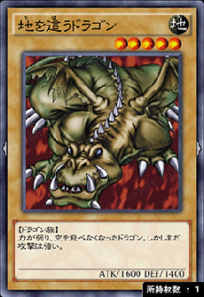 地を這うドラゴンのアイコン