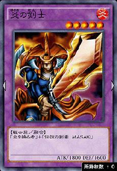 炎の剣士のアイコン
