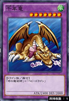 千年竜のアイコン