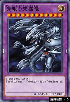 青眼の究極竜のアイコン