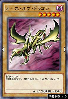 カースオブドラゴンのアイコン