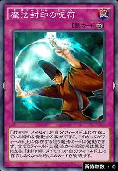 魔法封印の呪符のアイコン