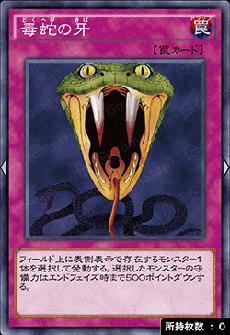 毒蛇の牙のアイコン
