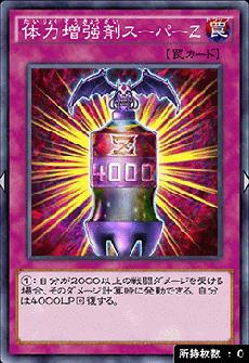 体力増強剤スーパーZのアイコン