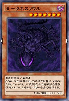 ダークネスソウルのアイコン