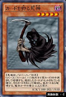 カードを狩る死神のアイコン