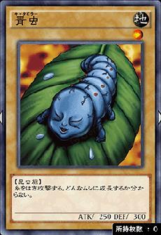 青虫(キャタピラー)のアイコン
