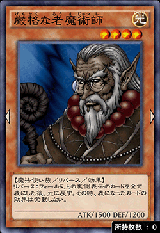 厳格な老魔術師のアイコン