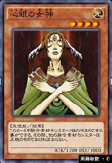 心眼の女神のアイコン
