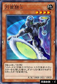 円盤闘士(ディスクファイター)のアイコン